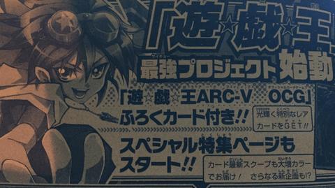 【遊戯王OCGフラゲ】2月6日発売の最強ジャンプに遊戯王カードの付録が決定!