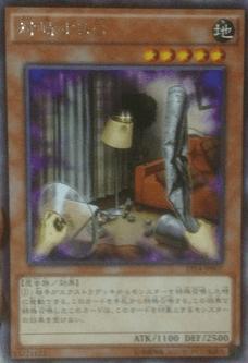 【遊戯王OCGフラゲ】EXP14 『対峙するG』画像
