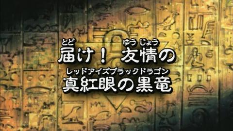 【遊戯王DMバトル・シティ】76話 「届け!友情の真紅眼の黒竜」実況まとめ