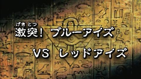 【遊戯王DMリマスター】第16話 「激突!ブルーアイズVSレッドアイズ」実況まとめ