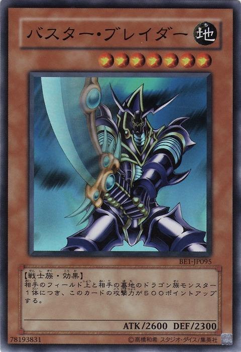 【遊戯王OCG】バスターブレイダーはもしかして自称竜破壊の剣士?