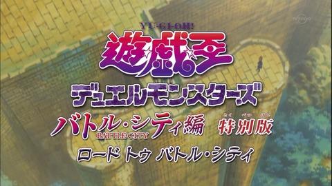 【遊戯王DMバトル・シティ】特別版 「ロードトゥバトル・シティ」実況まとめ