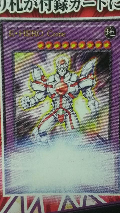 【遊戯王OCGフラゲ】VJ8月号付属の『E・HERO Core』の簡易効果が判明? ※確定ではないので参考程度に