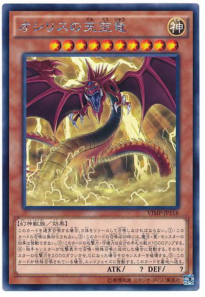 【遊戯王OCG】オシリスの天空竜の全体イラストが公開!