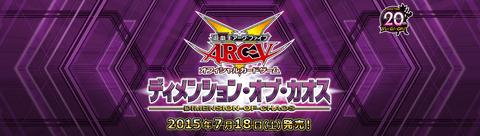 【遊戯王OCG】ディメンション・オブ・カオスが9月上旬頃に再販予定!