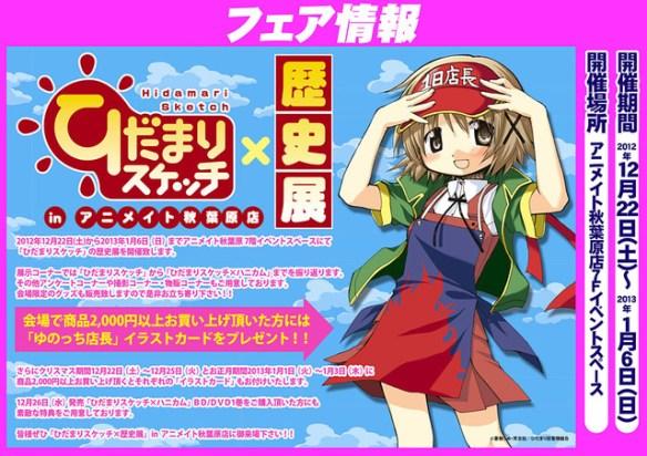 「ひだまりスケッチ×歴史展」がアニメイト秋葉原店で開催! 関連書籍を購入でブロマイド(全6種)が貰えるよ! 12月22日より