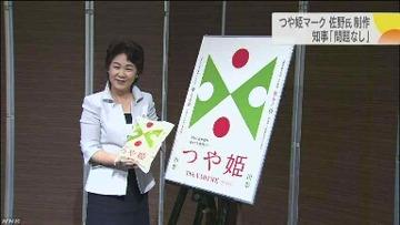 山形県知事「佐野研二郎デザインの『つや姫』は県民に親しまれている。今後も使っていきたい」