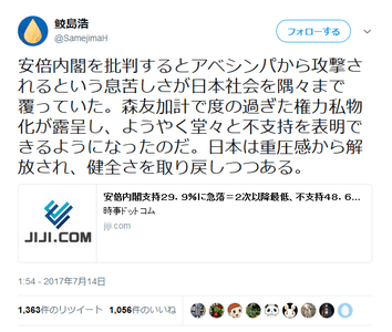 朝日新聞・鮫島浩「安倍批判すると攻撃される息苦しさがあったが、 ようやく堂々と不支持を表明できるようになった」