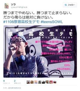 【バカッター】SEALDs高校生「勝つまでやめない。だから俺らは絶対に負けない」 → ネット民「安保法案が成立した時点で負けてるじゃないか」と大爆笑wwwww
