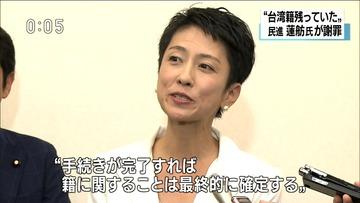 「代表選の延期、やり直し検討を」…民進党の松原仁・元国家公安委員長