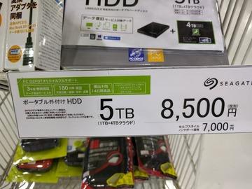 「PCデポ」販売の5TB外付けHDD、優良誤認の極悪ぼったくり商品と判明して絶賛炎上中wwwww