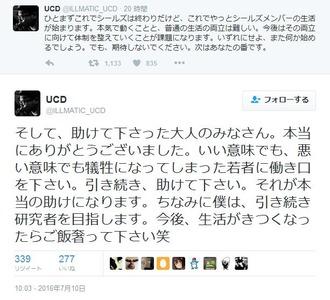 SEALDs「政治活動の犠牲になってやったんだから仕事ください」