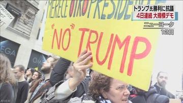 選挙結果に抵抗する暴徒…ヒラリー派のヘイトデモ、全米各地で負傷者を出しながら拡大
