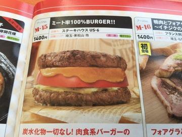 これが1400円? 肉フェスの料理がぼったくり&見本詐欺だと批判殺到