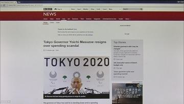 舛添要一辞職、海外メディア「スキャンダルだらけの大会の新たな恥」