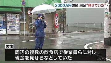 【名古屋】飲食店で現金2000万円を見せびらかして自慢→店を出て5分で奪われる