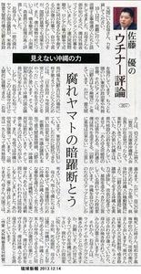 琉球新報「土人発言は魂の殺人だ!」 → 「腐れヤマト」と差別発言した記事が発掘されてブーメラン直撃wwwww