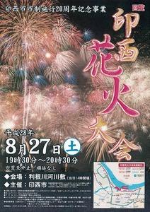 千葉県、花火大会の現場整地は「主催者の役割」と印西市に説明していたことが判明