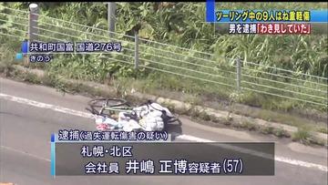 【北海道】ツーリング中の大学生9人はねた男、てんかん発作で意識障害か