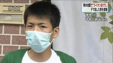 熊本地震で「ライオン逃げた」とデマツイートした佐藤一輝を逮捕