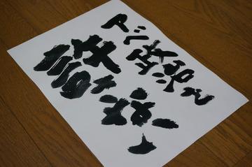 【大阪】「アベ政治許さない」…堺の公立小で教室と廊下に貼り紙