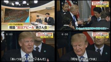 「あいつは何を考えているんだ」 トランプを激怒させた韓国流おもてなしにネット民大爆笑wwwww