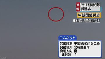 【社会】北朝鮮の長距離弾道ミサイル発射、失敗の可能性