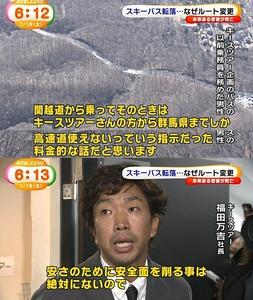 【長野バス転落事故】キースツアーの福田万吉社長、下請けバス会社を格安でこき使って年商1.6億円を荒稼ぎしていたと判明