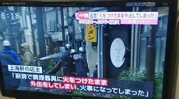 糸魚川大規模火災、上海軒の重過失で賠償責任の可能性…店主「鍋に火をつけたまま外出したら火事になった」