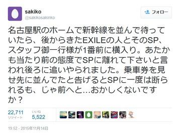 【炎上】EXILEが新幹線の列に割り込みして批判殺到