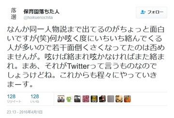 山尾志桜里と同時にツイッター停止した「保育園落ちた人」、騒がれた途端にツイート再開して火に油を注ぐwwwww