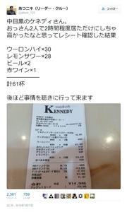 【炎上】ステーキ店「ケネディ」のボッタクリをツイッターで告発 → 店側否定で全面対決へ