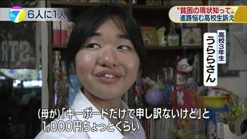 貧困偽装で大炎上の「うらら」こと杉山麗さん、同級生のリークで「進学できないのはお金の問題ではなく頭の問題」とバラされるwwwww