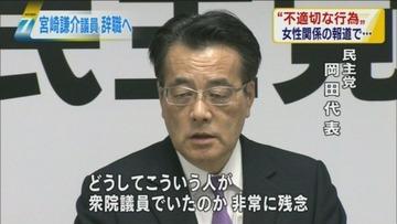 【政治】民主・岡田「不倫するような人間を候補者として擁立した自民党の責任は重い」