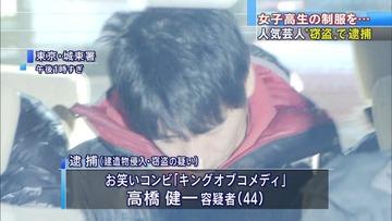 【速報】キングオブコメディの高橋健一、女子高生の制服を盗んだ疑いで逮捕