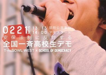 【サヨク】T-nsSowlが全国一斉高校生デモ開催 → 参加者の大半が高齢者でネット民大爆笑wwwww