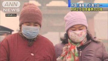 【中国】PM2.5異常…航空便キャンセル、道路閉鎖も