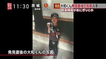 「凄まじいサバイバル能力。一体何者なんだ」 1週間ぶりに生還したスーパー7歳児・田野岡大和に驚嘆の声