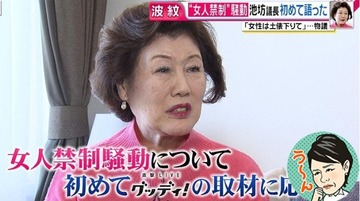 【相撲】フジ「土俵の女人禁制についてどう思うか?」 池坊保子「まず女性が総理大臣になって欲しい」