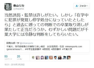 香山リカ「女子を誘拐・監禁しただけで卒業取り消しになるのはおかしい」