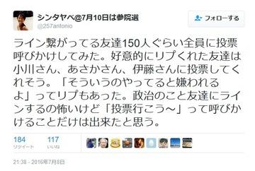 SEALDs「ラインで友達150人に投票行こうぜって呼びかけたらなぜか嫌われた」