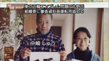【五輪盗作】佐野研二郎、無断転用を正式に認める