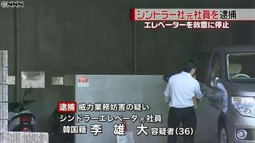 【マスコミ】シンドラーエレベータ閉じ込めで韓国籍の李雄大を逮捕 → 朝日新聞だけ通名報道して批判殺到