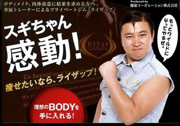 【芸能】香取慎吾、キャイ~ン天野ら「ライザップ」成功タレントの陰であの芸人が挫折