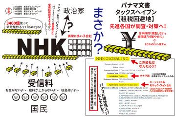 パナマ文書でNHKペーパー会社が発掘されて大炎上