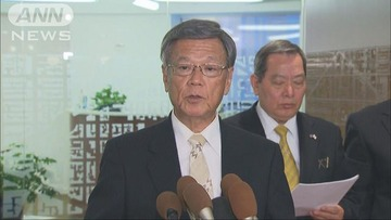 沖縄・翁長知事「アポなしで米国行ったら格下と会談させられそうになったので断ってやった」