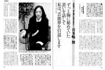 【芸能】喜多嶋舞「大沢のせいで息子が苦しんでいる。芸能界引退するが、いずれ身の潔白を証明する」