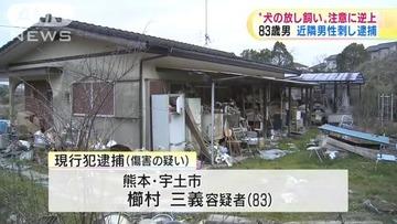【熊本】犬の放し飼い注意され逆上、包丁で刺した老害を逮捕