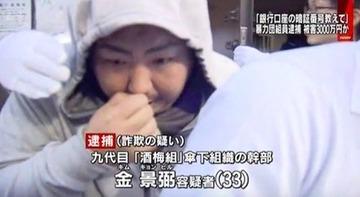 韓国籍の金景弼を詐欺容疑で逮捕 → 朝日新聞だけ国籍隠匿&通名報道して批判殺到