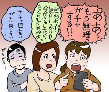 ガチャ中毒の30代OL「2年間で150万円くらい課金した。仲間うちでは安く抑えているほう」